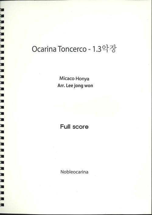Ocarina Toncerco - 1.3