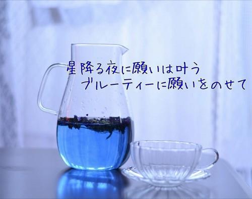 星降る夜に願いは叶う♡国産ブルーティーに想いをのせて「happyブルーティー」青いお花茶バタフライピー