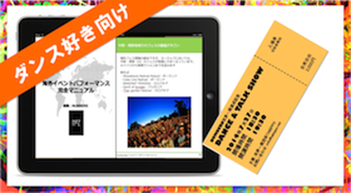 NUMBERS単独イベントご招待&NUMBERS編集「世界のイベント・パフォーマンスまとめ」(電子書籍)