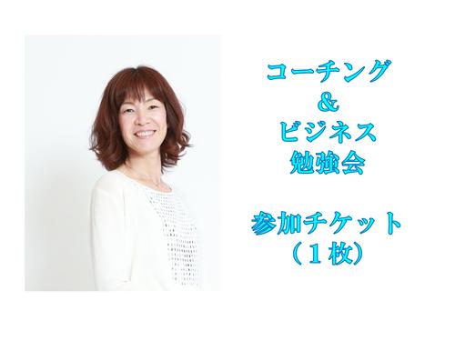 コーチング&ビジネス勉強会チケット(1枚)