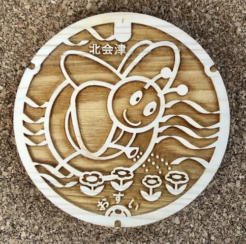 【限定販売】WoodyManholeCoasterⓇ福島県 会津若松市 【旧】北会津村 農業集落排水 ぐるっとふくしま