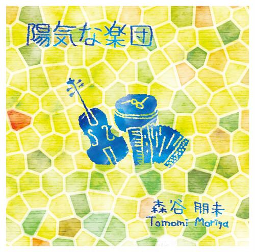 陽気な楽団(MP3/ダウンロード/Digital Music)