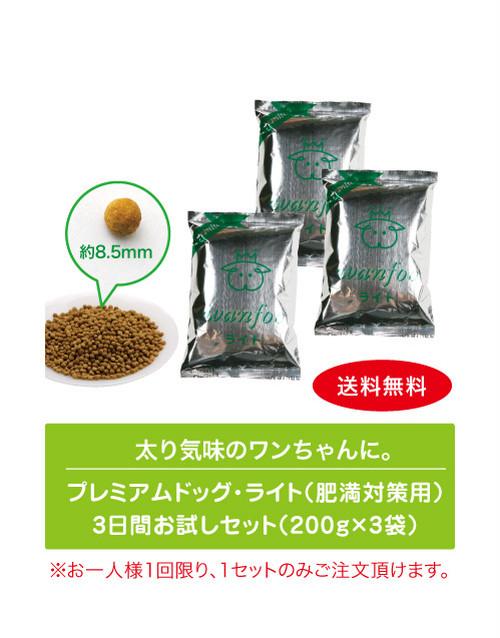 プレミアムドッグ・ライト(肥満対策用)3日間お試しセット (200g×3袋)