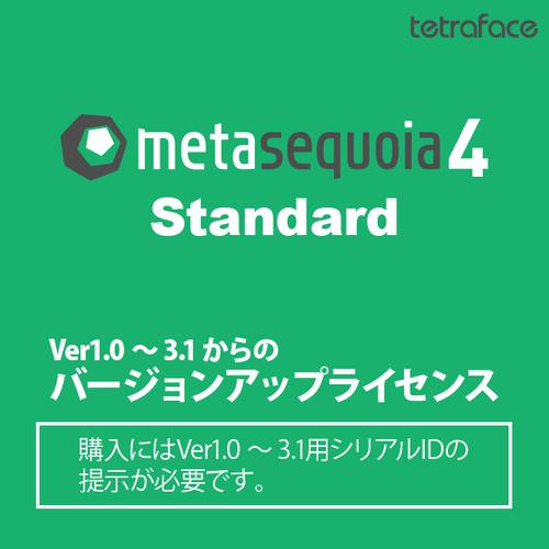 Metasequoia 4 Standard(Ver1.0~3.1からのVerUp)