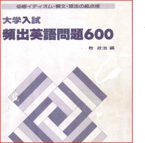 マツキーの大学入試頻出英語問題600