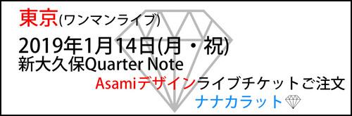 【ワンマンライブ】【一般発売】2019年1月14日(月・祝) 新大久保Quarter Note「Asamiデザインチケット」