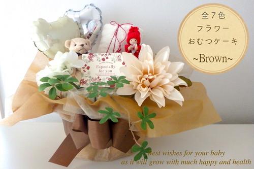 【名入りカード】(ブラウン)7色展開♡大人かわいい、フラワーバルーンおむつケーキ ラッピング代込