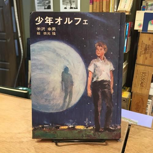 少年オルフェ / 米沢幸男、依光隆