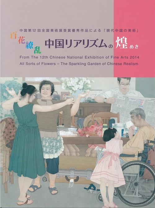 「現代中国の美術 2016」 百花繚乱 中国リアリズムの煌めき