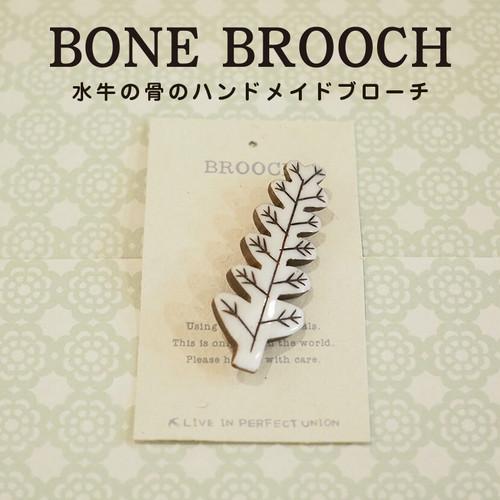 BONE BROOCH ボーン・ブローチ ブランチ(白)