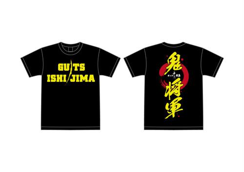 ガッツ石島 Tシャツ