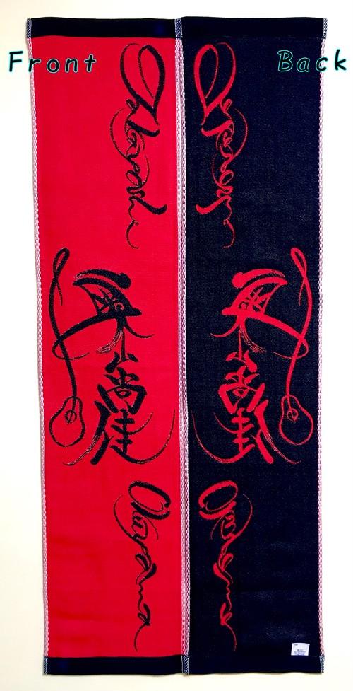 奥山尚佳オリジナルタオル-赤-