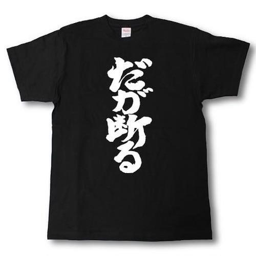 だが断る 本気ver 筆で書いた文字Tシャツ 黒T