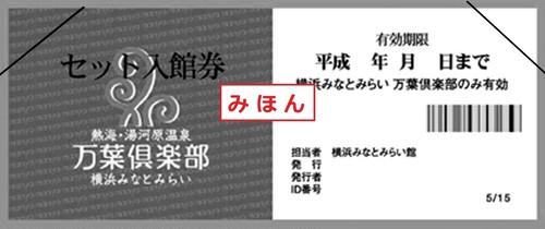 【平日限定】入館券10枚セット 横浜みなとみらい 万葉倶楽部