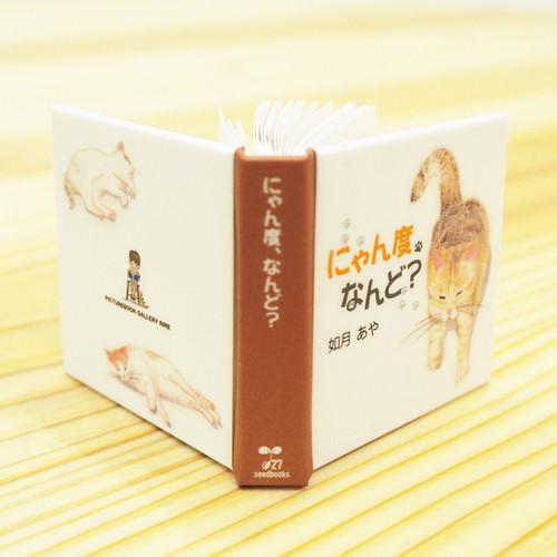 にゃん度、なんど?/seedbooks standard collection