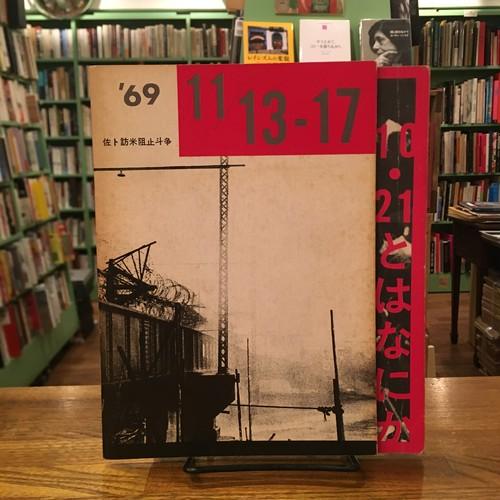 『'69 11/13-17 佐ト訪米阻止斗争』, 『10・21とはなにか』2冊セット