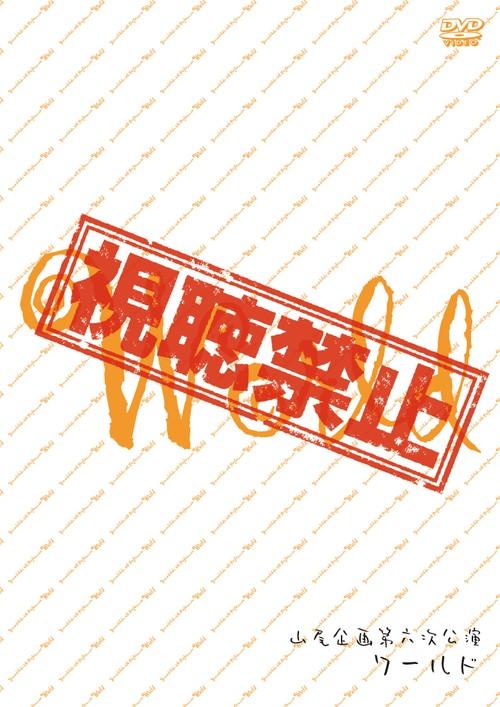 第6次公演「ワールド」DVD