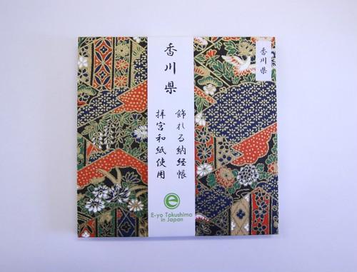 拝宮和紙の飾れる納経帳(香川県)