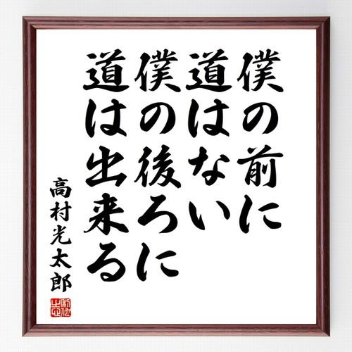 高村光太郎の名言色紙『僕の前に道はない、僕の後ろに道は出来る』額付き/受注後直筆/Z0380