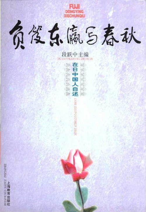 負笈東瀛写春秋--在日中国人自述