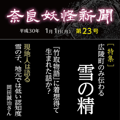 電子新聞「奈良妖怪新聞 第23号」【 銀行振込・コンビニ払い 】