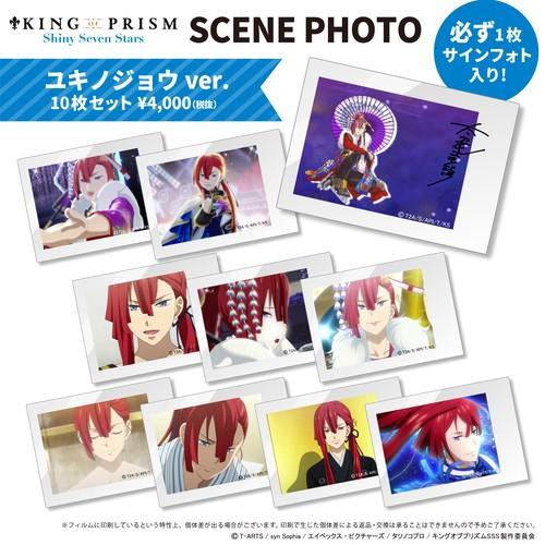 KING OF PRISM -Shiny Seven Stars- SCENE PHOTO 〜ユキノジョウver.〜【全10種セット】