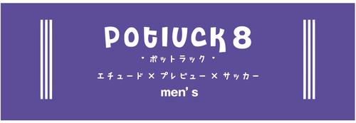 potluck8-men's- DVD