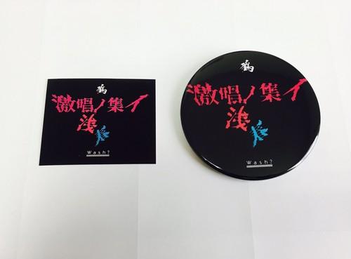 鴉 激唱ノ集イ〜浅春〜 限定缶バッジステッカーセット