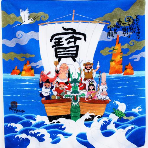 【岡本 肇】宝船
