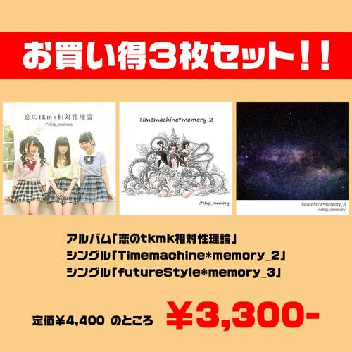 【#おうちでicm】i*chip_memory CD 3枚セット
