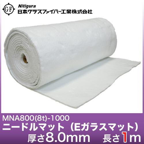 ニードルマット(Eガラスマット) MNA800(8t)-1000 [1メートル]