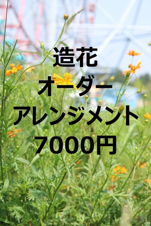 アーティフィシャルフラワーオーダーアレンジメント7000円
