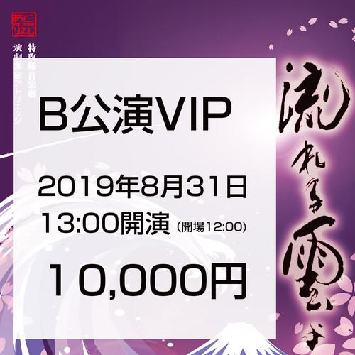 B.2019.8.31 13:00(開場12:00) 流れる雲よ 大阪【VIP】