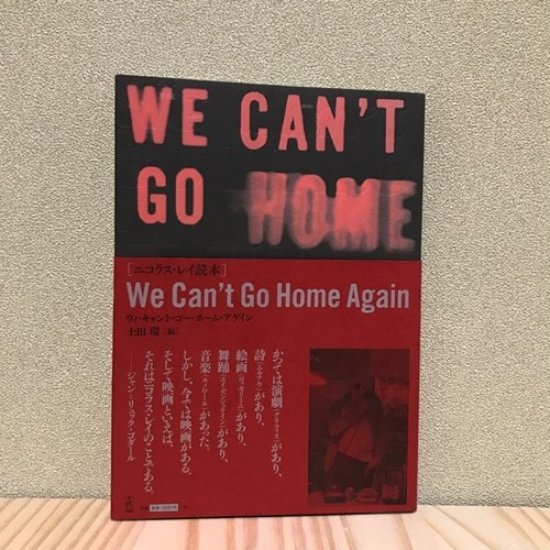 We Can't Go Home Again ニコラス・レイ読本 / 土田環(編)