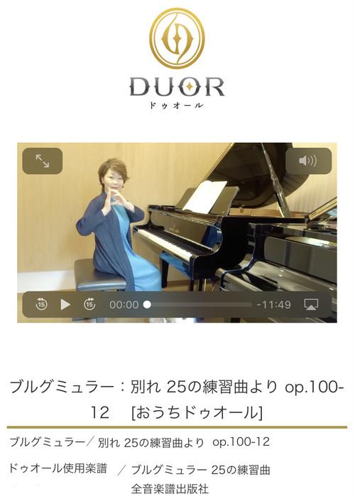 ブルグミュラー: 別れ 25の練習曲より op.100-12【セミナー動画】