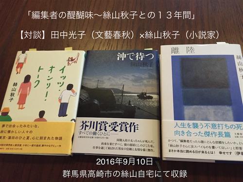 いとろく対談(1)「編集者の醍醐味〜絲山秋子との13年間」