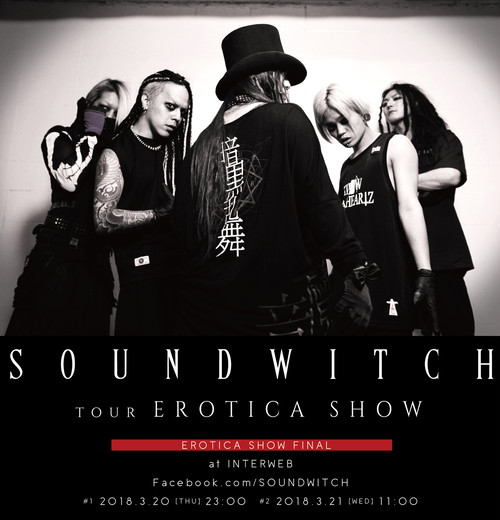 【SOUNDWITCH】「EROTICA SHOW」FINAL at INTERWEB