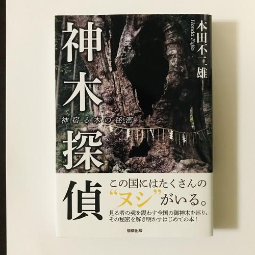 <新刊>「神木探偵」著者:本田不二雄(刊行:駒草出版)