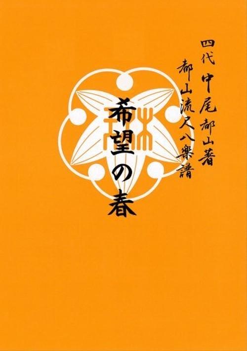 T32i306 希望の春(尺八/三上澄恵/楽譜)