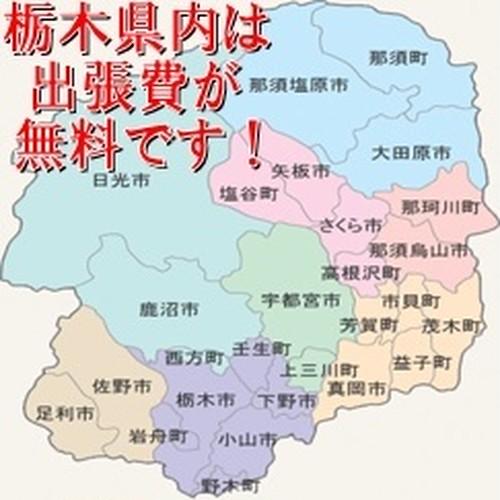 栃木県内は出張料金が全域無料サービスですので格安です。
