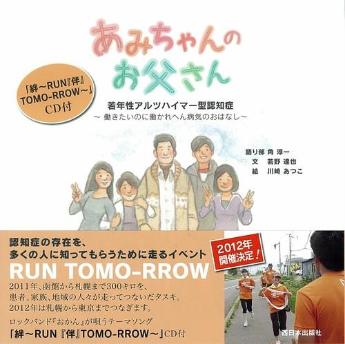 あみちゃんとおとうさん (絵本+CD)
