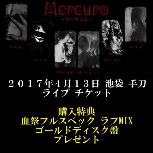 完売★2017年4月13日 池袋 手刀 Mercuro 特典ゴールドディスク付き『異形の影絵』前売りチケット