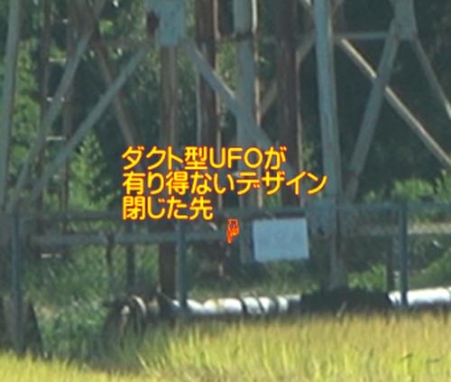UFO映像 9/25 2分