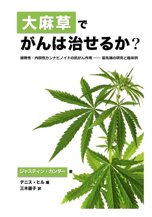 大麻草でがんは治せるか?