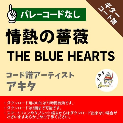情熱の薔薇 THE BLUE HEARTS ギターコード譜 アキタ G20200013-A0048