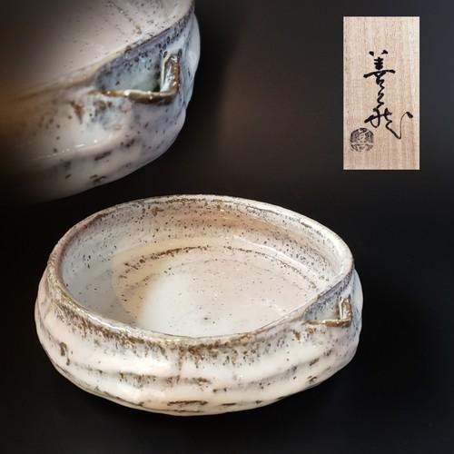 茶道具 萩焼  片口 菓子鉢 波多野善蔵 共箱 陶芸 山口県 工芸品 菓子器