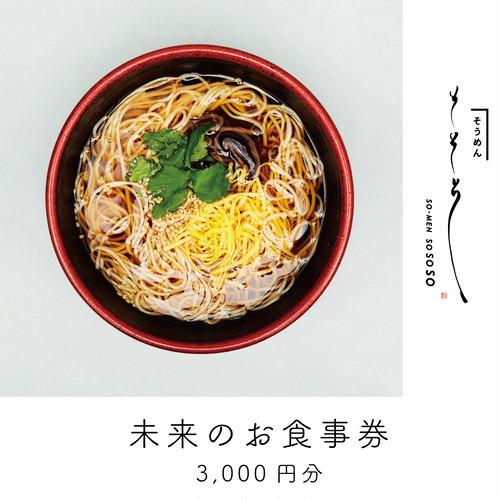 そそそ【未来の食事券】3,000円分(500円お得)