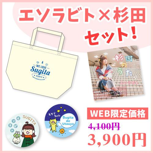 "【WEB限定価格】""WE LOVE SUGITA"" CD&グッズセット"