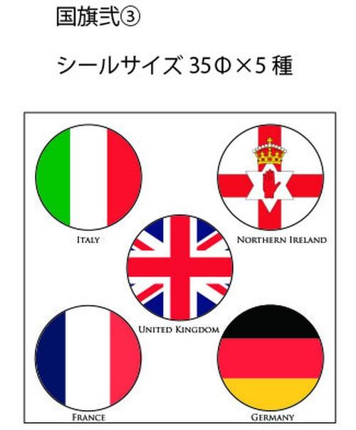 国旗シール 【ヨーロッパ】