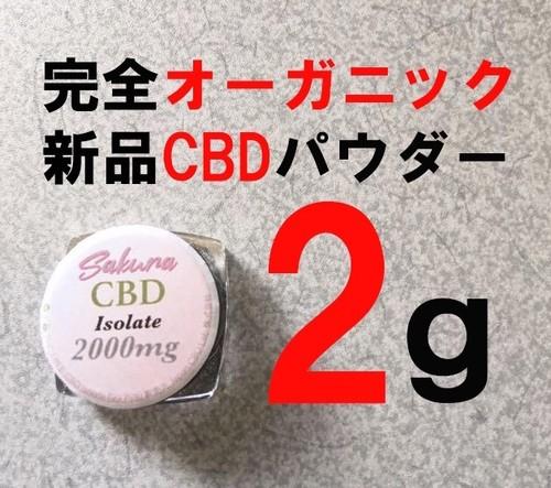 Sakura CBD パウダー アイソレート 2000mg サクラ